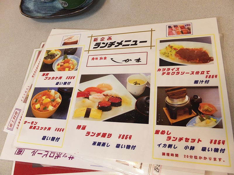 しかま寿司のランチメニュー