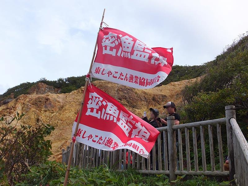 密漁監視の旗