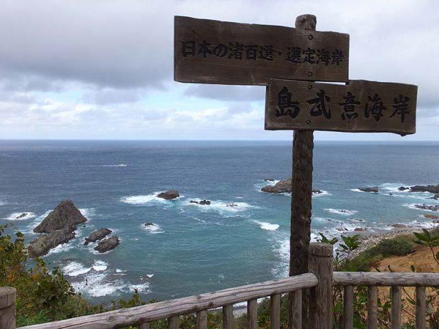 島武意海岸を見下ろす