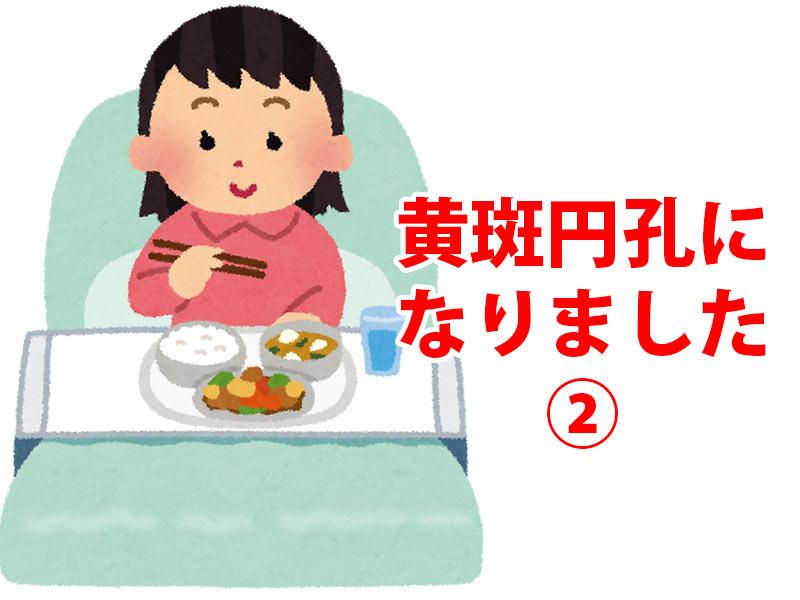 病院でご飯を食べる人の画像