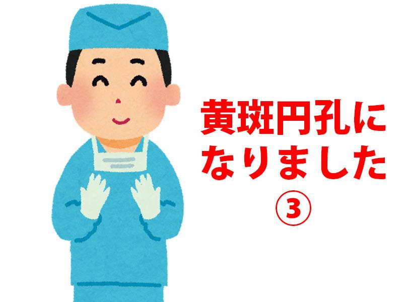 手術をする人の図