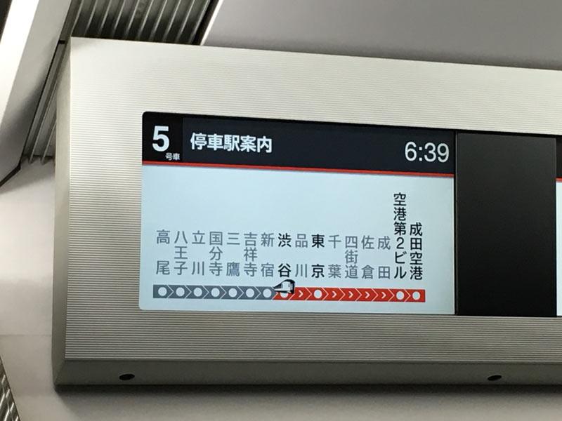 成田エクスプレス停車駅